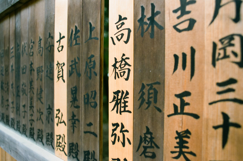 Japanese writing at Kasuga Shrine in Nara