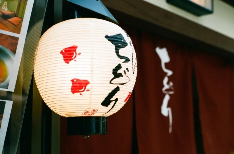 Japanese lantern in Kyoto 35mm film