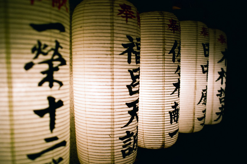Japanese paper lanterns at night in Kyoto.