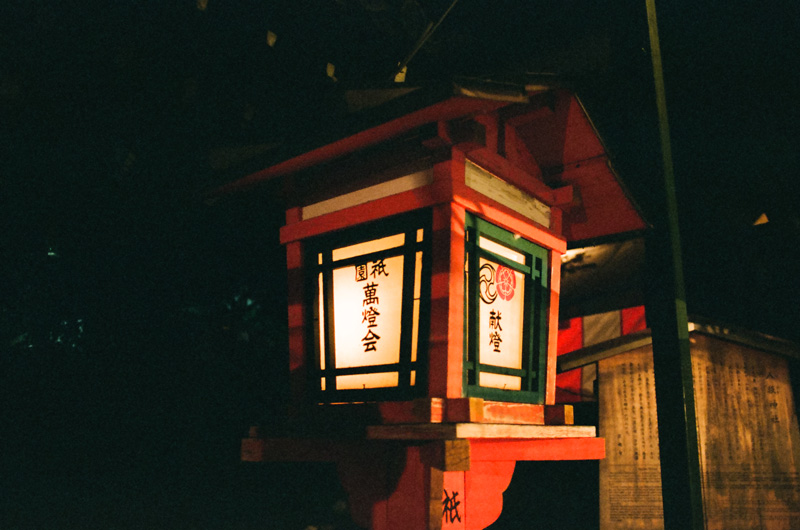 Lantern at Yasaka shrine. Kyoto Japan travel photographer 35mm film.